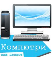Сервиз за компютри, ремонт на компютри, Перник
