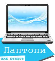 Сервиз за лаптопи, ремонт на лаптопи, Перник