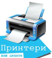 Сервиз за принтери, ремонт на принтери, Перник